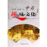 中药趣味文化 宋平顺,丁永辉,卫玉玲著 甘肃民族出版社