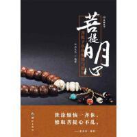 菩提明心-―菩提子串珠配��c把玩�h石文化 �y�L出版社