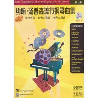 约翰・汤普森流行钢琴曲集:第1册(汤普森钢琴教程配套乐曲)(附CD光盘1张)