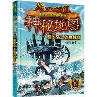 神秘地图(6):翡翠岛上的机械师(附显隐卡)