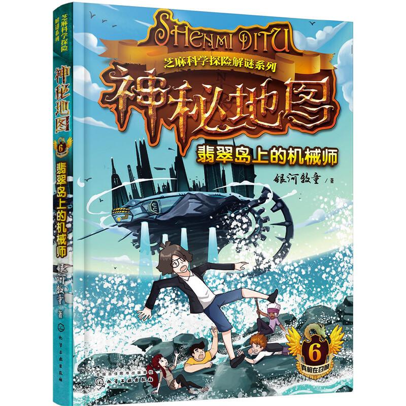 神秘地图(6):翡翠岛上的机械师(附显隐卡) 融入众多科学元素和丰富科学知识的儿童科学探险小说,培养孩子们智慧、勇气、爱心的励志科普读物!