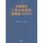 中国城市二氧化碳排放数据集(2012)