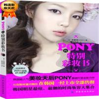 【二手书旧书8成新】PONY的特别彩妆书 配送光碟 朴惠��(PONY) 中国纺织出版社朴惠��(PONY)中国纺织出版社