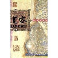 【旧书二手书9成新】房龙的书:人类的解放(又名《宽容》