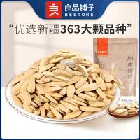 良品铺子 葵瓜子190g*1袋奶油味童年记忆炒货零食休闲小吃