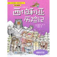 西伯利亚历险记 (韩)洪在彻,林虹均 9787539188096
