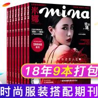 瑞丽伊人风尚杂志4本打包2016年1/3/9/12月时尚服饰杂志过期刊