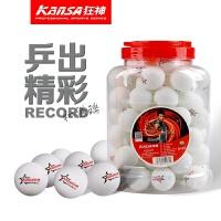 乒乓球比赛训练用球发球机专用练习球体育用品家用