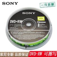 【支持礼品卡+送光盘袋】索尼 DVD+RW 可擦写刻录盘 刻录光盘 可重写光盘空白盘 10片装