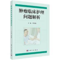肿瘤临床护理问题解析 正版 罗莎莉 9787030536198