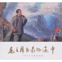 在长征途中 何溶,文 天津人民美术出版社