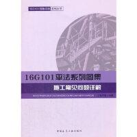 16G101平法系列图集施工常见问题详解 上官子昌 中国建筑工业出版社