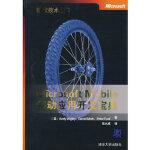 Microsoft Mobile移动应用开发宝典(微软技术丛书),(美)魏格利,(美)莫思,(美)福特,张大威,清华大