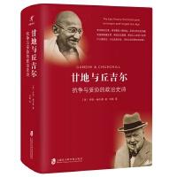 甘地与丘吉尔:抗争与妥协的政治史诗