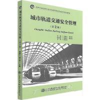 城市轨道交通安全管理(第二版)
