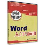 Word入门与应用――职业技能短期培训教材