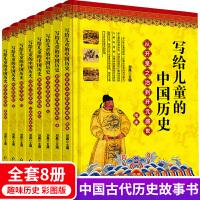 【包邮】写给儿童的中国历史全套8册 中国历史书籍畅销书小学生正版中华上下五千年故事书6-9-12岁儿童文学读物三四五六年级课外阅读书籍必