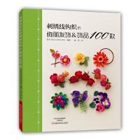 正版二手旧书8成新 刺绣线钩织的绚丽发饰&饰品100款 9787534976797