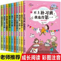 注音版儿童读物7-10岁全10册做最好的自己 办法总比困难多 一年级必读经典书目小屁孩成长记小学生课外阅读经典二三年级拼音书籍做诚实的自己