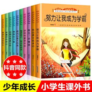 注音版儿童读物7-10岁全10册做最好的自己 办法总比困难多 拼音读物一年级必读经典书目小屁孩成长记适合小学生课外阅读经典二三年级课外阅读必读拼音书籍做诚实的自己