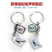 情侣发声钥匙扣链圈环汽车小挂件送女生男友特别抖音生日礼物创意