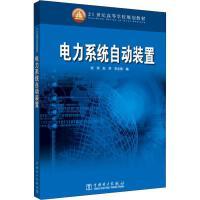 电力系统自动装置 中国电力出版社