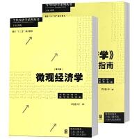 现货正版 微观经济学+学习指南 第三版 当代经济学系列丛书 当代经济学教学参考书系