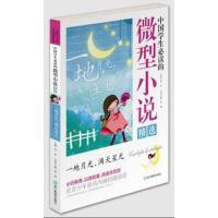 一地月光满天星光/中国学生的小说精选 正版 分册龚勋 9787553623856