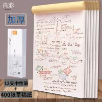 真彩草稿本米色学生验算草稿本加厚空白纸张10本+12支中性笔套装