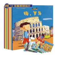 正版 小小旅行家系列全12册 我的第壹本人文地理图画书儿童绘本故事书2-3-6岁幼儿园老师推荐漫画书小学生儿童读物宝宝