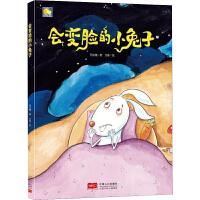 会变脸的小兔子儿童有声绘本硬皮硬壳硬面3-6岁绘本故事书幼儿园宝宝绘本故事亲子绘本儿童绘本A4纸张大绘本幼儿6-8岁一