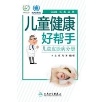 儿童健康好帮手――儿童皮肤病分册
