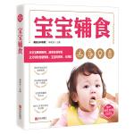 孕产育儿百科(共10册)――宝宝辅食
