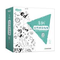 多纳自然拼读故事2(全12册 点读书)立体游戏英语启蒙绘本 新东方童书