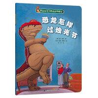 家有恐龙习惯养成图画书・恐龙怎样过烛光节