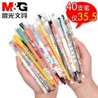 包邮晨光文具批发40支装中性笔小清新可爱笔卡通学生黑色练字水笔