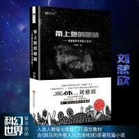 带上她的眼睛 刘慈欣 科幻电影《流浪地球》《疯狂的外星人》原著小说  入选7年级下语文教材
