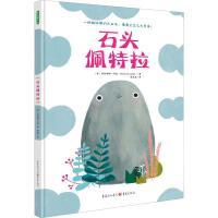 石头佩特拉 重庆出版社