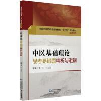 中医基础理论易考易错题精析与避错 中国医药科技出版社