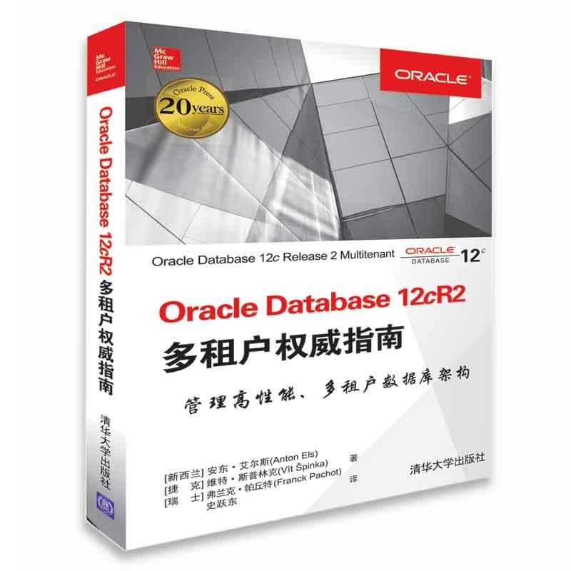 Oracle Database 12cR2多租户指南 Anton Els  Vít ?pinka Franck 清华大学出版社 正版书籍!好评联系客服有优惠!谢谢!
