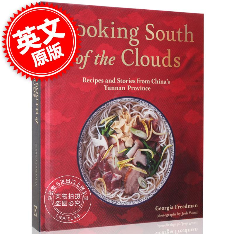 现货 云之南烹饪:中国云南省的菜谱和故事 英文原版 Cooking South of the Clouds 云南菜 菜谱 烹饪 Cooking South of the Clouds