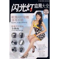 闪光灯应用大全 周达之 中国摄影出版社