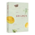 宋朝人的吃喝,汪曾祺,北方文艺出版社9787531741831