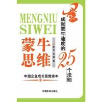 【旧书二手书9成新】k单册售价 蒙牛思维:成就蒙牛速度的25个法则 陈中,刘端