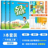 53天天练六年级上数学英语北京版语文人教版2021秋六年级上册五三同步试卷练习册