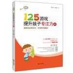 125游戏提升孩子专注力4(初阶)