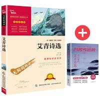 艾青诗选+名著考试帮名著解读 部编推荐阅读九年级上 套装共2册