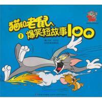猫和老鼠爆笑短故事100(1)威廉汉纳约瑟夫【正版图书,品质无忧】