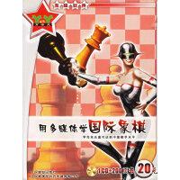 用多媒体学国际象棋(软件)