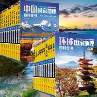 中国+环球国家地理百科全书(2册套装) 张妙弟 主编
